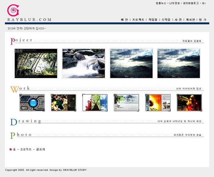 2005-grayblur7_006.jpg