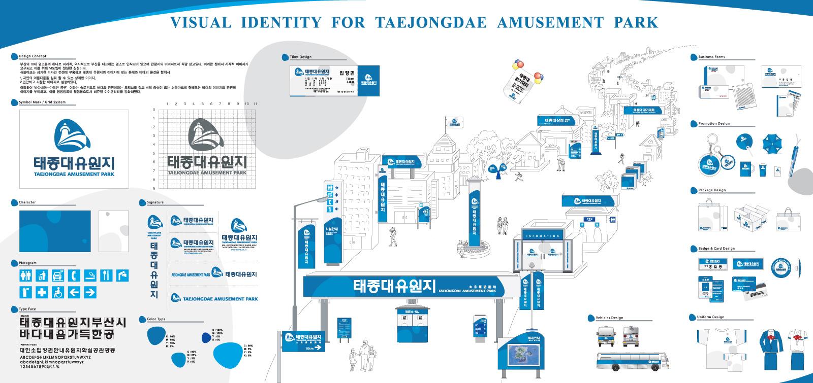 taejongdae-amusement-park-001.jpg