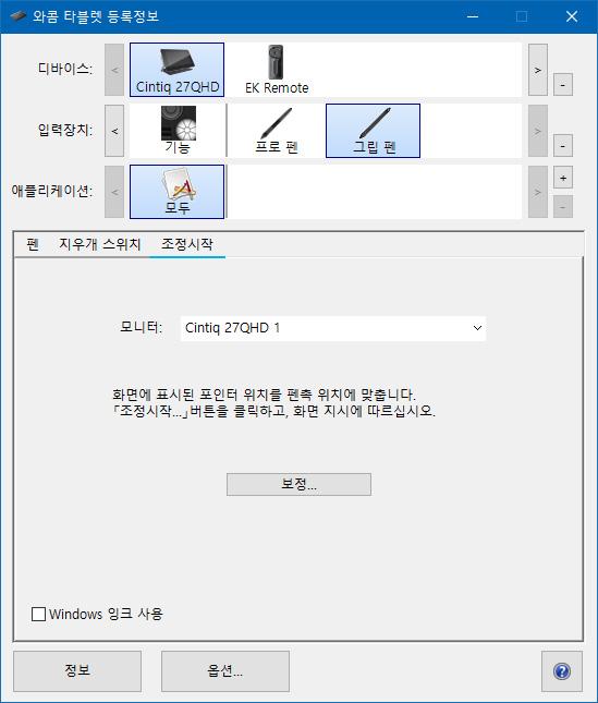 wacom-setting.jpg