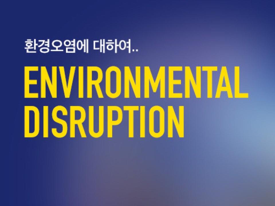 """홈페이지 공모전용 홈페이지 """"환경오염"""""""