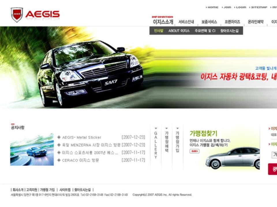 이지스 자동차 광택전문업체