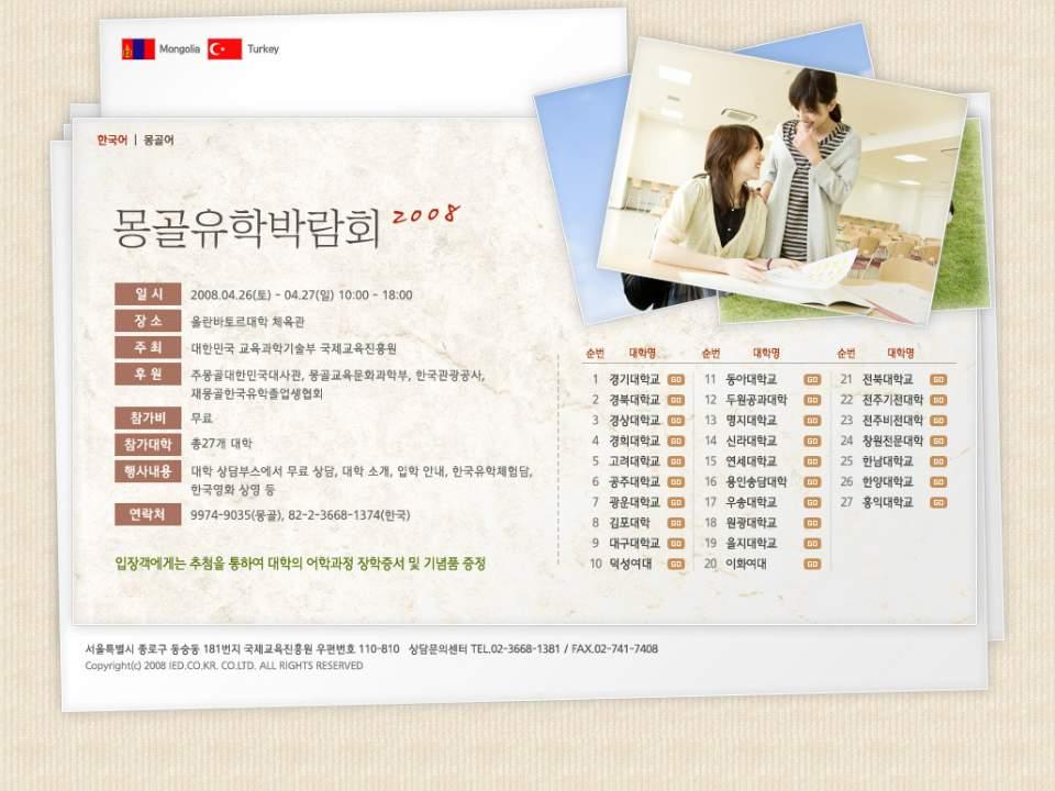 2008 몽골유학박람회 페이지 디자인