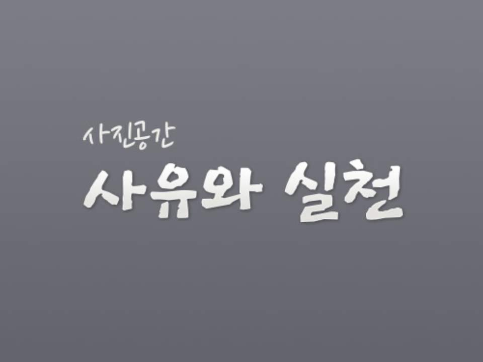 Photographer Lee Dong-kun's & 사진공간 사유와 실천