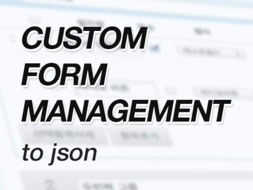 Custom form management