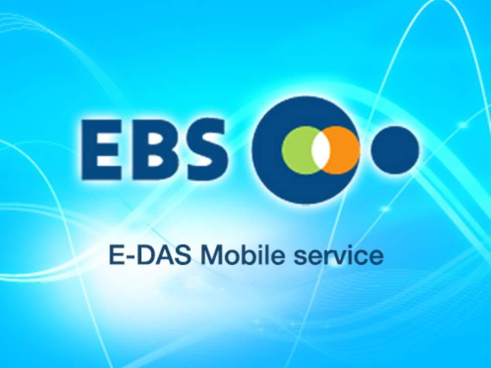 EBS E-DAS Mobile Service