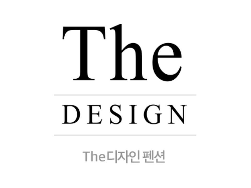 The Design 펜션