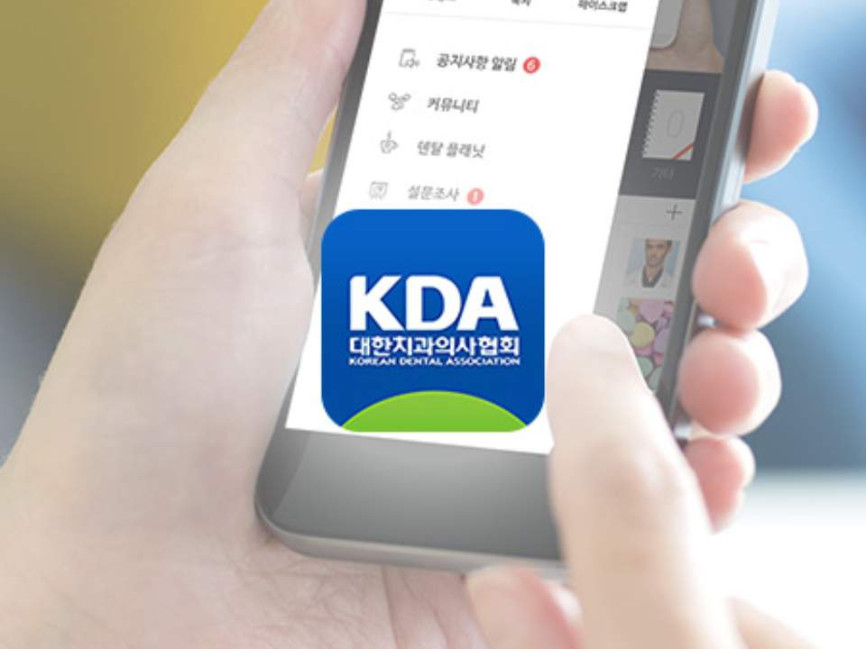 KDA(대한치과의사협회) Mobile Application