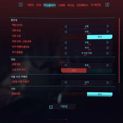 사이버펑크 2077 UI 첫인상